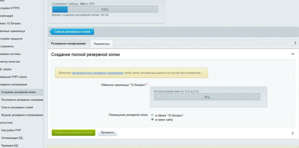 правильность регистрации домена